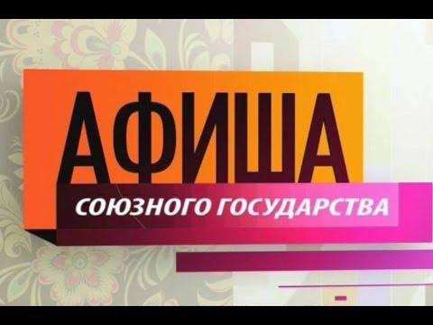 """""""Афиша"""" на 25.04.2014г."""