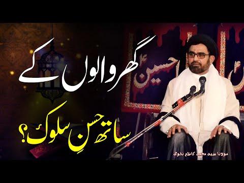 Ghar Walon Ky Sath Hussn-E-Sulook ..?? | Maulana Syed Muhammad Kazim Naqvi | 4K