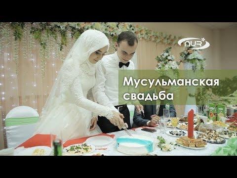 Свадьбы у мусульман в 2017