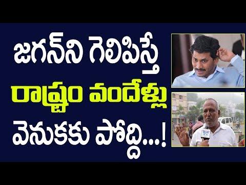 జగన్ ని గెలిపిస్తే రాష్ట్రం వందేళ్లు వెనకకు పోద్ది..! Vijayawada Public Talk About AP Politics