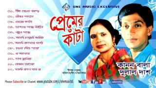 Bangla Baul Folk Songs । প্রেমের কাঁটা । Audio Album  Kanon Bala , Dulal Das one music bd