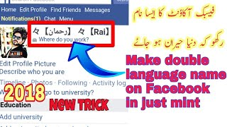 How to create Facebook bobly name account 2018 new track