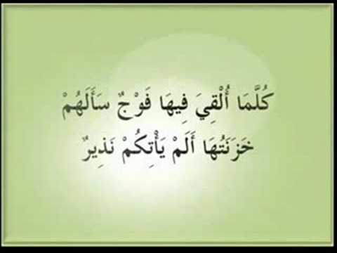 Surah 67: al-Mulk سورة الملك Very beautiful recitation