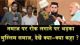नमाज पर रोक लगाने पर भड़का मुस्लिम समाज का गुस्सा \ MUSLIMS ANGRY ON BAN OF NAMAZ