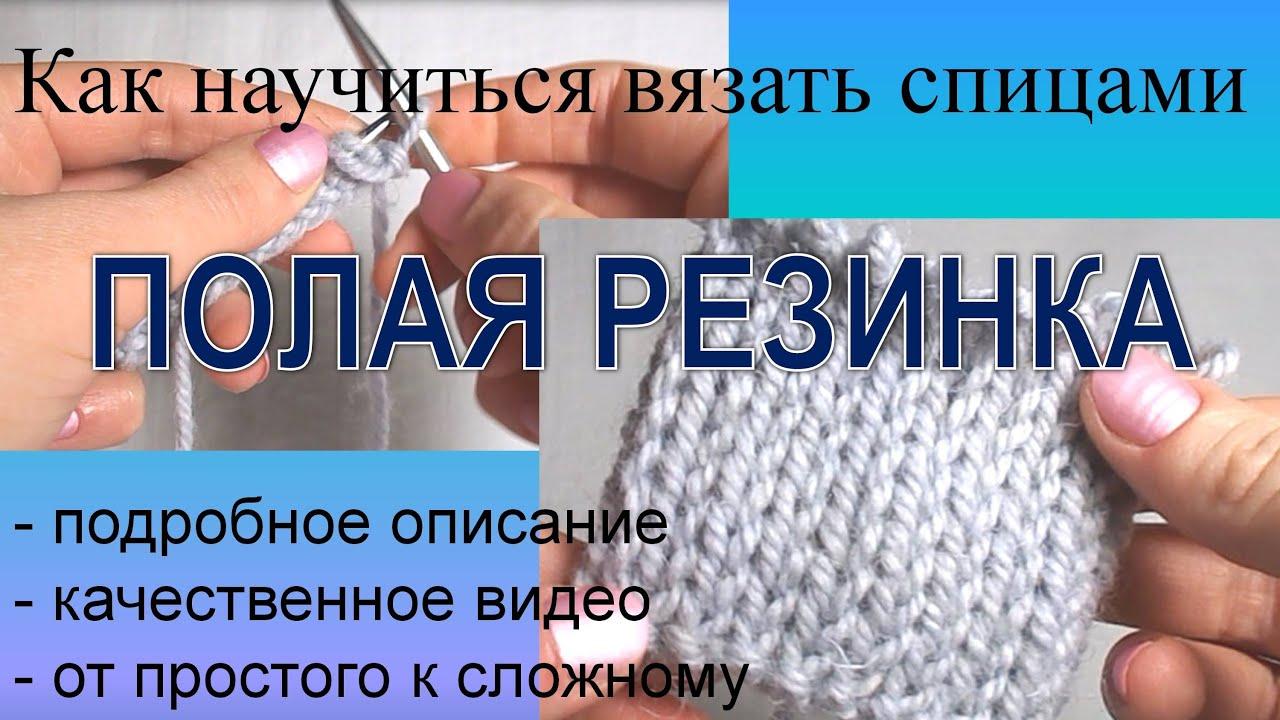 Вязание резинка пояса