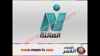 تردد قناة نايل فاميلي Nile Family العائلة على نايل سات