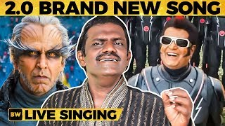 2.0 – 3rd NEW SONG: Pullinangaal LIVE Singing – Singer Bakya | Rajinikanth | SS42