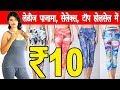 Ladies Selex Wholesale   Ledies Pajama   Legging Wholesale Market   Ladies Garments Market In Delhi