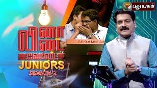 Vina Vidai Vettai Juniors  - 15-11-2015