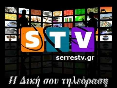 Serres TV | Η διαδικτυακή τηλεόραση των Σερρών