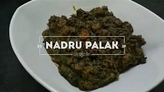 NADRU PALAK ( नदरू / कमल ककड़ी पालक की आसान और मजेदार सब्जी)
