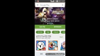 Android Apps Google Play Store Install Error -24 Resolution Guide - 안드로이드 구글 플레이 어플 설치 오류 -24 해결 방법
