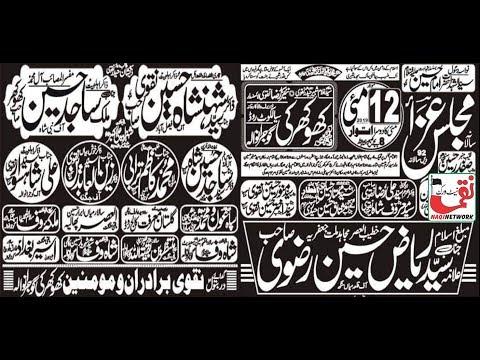 12 May 2019 Live Majlis e Aza khokhar ki Sialkot Road Gujranwala (NaqiNetwork LIve.)