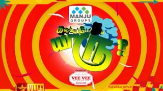 Kalakkapovadhu Yaaru Season 5 - 26th June 2016   Promo 2