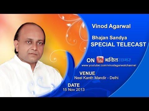 Bhajan Sandhya - Vinod Agarwal and Bhavya Agarwal Ji - Shri...