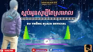 Nhạc khmer buồn ស្អប់អូនសូម្បីតែស្រមោល - អនុស្សាវរីយ៍ [ OFFICIAL LYRIC VIDEO ]