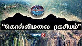 கொல்லிமலை ரகசியம் | Kollimali Secrets | Kolli Hills | கொல்லிமலை சித்தர்கள் குகை | உளவுப் பார்வை