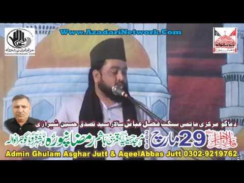 Allama Hamid Sultani    Majlis 29 March Ramzan Pura Gujranwala   