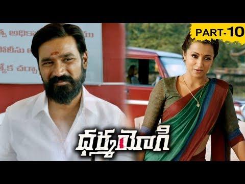 Dharma Yogi Full Movie Part 10 - 2018 Telugu Full Movies - Dhanush, Trisha, Anupama Parameswaran