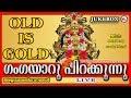 ഗംഗയാറുപിറക്കുന്നു | Gangayaaru Pirakkunnu | Hindu Devotional Songs Malayalam | Old Ayyappa Songs
