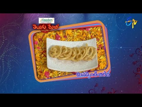 Minappindi Jilebi | Telugu Ruchi | 18th October 2018 | ETV Telugu