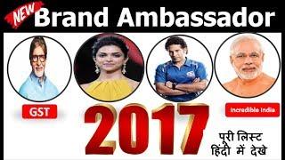 Brand Ambassador 2017 Full List (Jan-June) (ब्रांड एम्बेसडर की पूरी लिस्ट आसान भाषा में यहाँ देखे )
