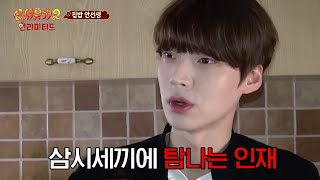 New Journey to the West 2 제43화. 집밥 안선생의 아침요리! (44화에 계속) 160419 EP.2