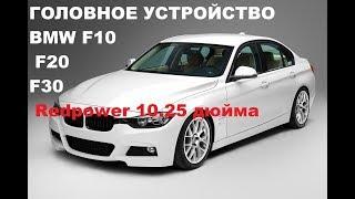 Головное устройство для BMW  F20 F30 Экран 10 дюймов Redpower