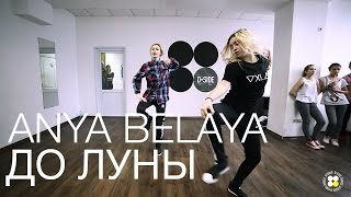 Jah Khalib - До Луны  | Choreography by Anya Belaya | D.side dance studio