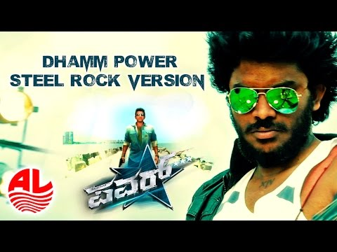 Power Star || Dumm Powere Steel Rock Version || Puneeth Rajkumar, Trisha Krishnan [hd] video