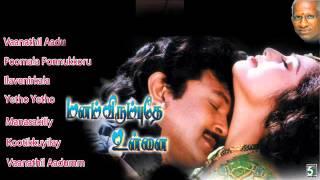 Ilayaraja super hit songs | Manam Virumbuthe Unnai - Audio Jukebox