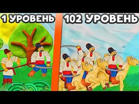 ЭВОЛЮЦИЯ ПЛАСТИЛИНА! - Картофельная Война