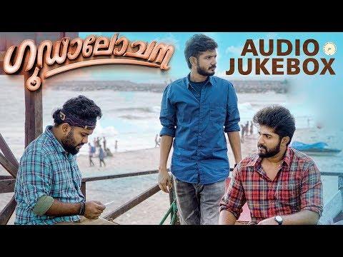 Goodalochana Jukebox | Gopi Sundar | Dhyan Sreenivasan | Aju Varghese | Sreenath Bhasi | Mamtha