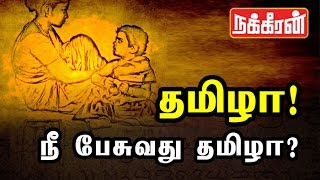 A Tribute to Tamil folk singer Thiruvudaiyan | Thamizha song !