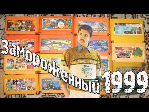 История геймера, замороженного в 1999-м году | Впечатления от современности