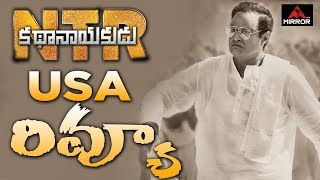 NTR Kathanayakudu Movie Review and Rating | NTR Biopic Movie Review and Rating | Mirror TV Channel