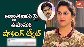 Ram Charan Wife Upasana Shocking Comments on Agnathavasi Movie | Tollywood