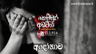 Adhonaawa  Kemmura Adaviya | FM Derana