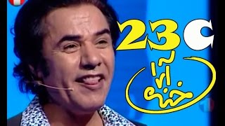 Khanda Araa Comedy Show With Zalmai Araa Ep.23 - Part3     خنده آرا