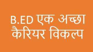 Career in Bachelors in Education B.Ed   B.Ed course  puri jankari