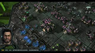 StarCraft II: Wings of Liberty 劇情戰役17 割喉戰(殘酷)