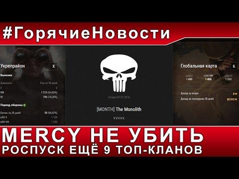 [WoT | World of Tanks] #ГорячиеНовости – ► MERCY НЕ УБИТЬ. РОСПУСК ЕЩЁ 9 ТОП-КЛАНОВ ◄