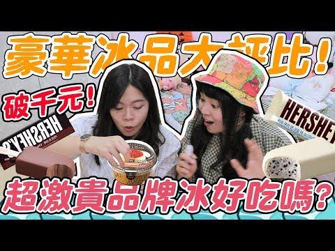 【開箱試吃】那麼貴的冰好吃嗎?豪華進口冰品大評比!PABLO hershey's LOTTE 日本 韓國|可可酒精