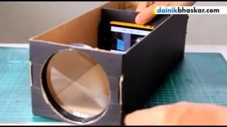 Build A Smartphone Projector With A Shoebox   m bhaskar