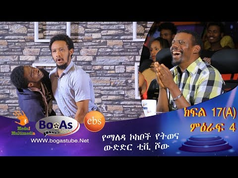 Ethiopia  Yemaleda Kokeboch Acting TV Show Season 4 Ep 17A የማለዳ ኮከቦች ምዕራፍ 4 ክፍል 17A