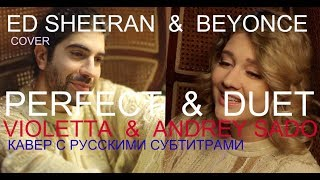 Ouça Ed Sheeran -Perfect Duet with Beyonce- cover by Violetta & Andrey Sado - кавер с рус субтитрами