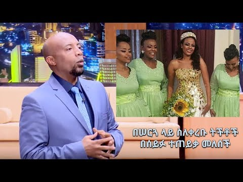Seifu Fantahun Interview With Mekdes Tsegaye | በሠርጓ ላይ ስለቀርቡት ትችቶች