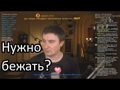 Константин Кадавр -  Почему богатые бегут с России?