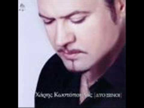 Xaris Kwstopoulos - Ti amarties exw kanei