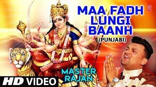 Maa Fadh Lungi Baanh I Punjabi Devi Bhajan I MASTER RAJAN I Full HD Song,T Series Bhakti Sagar